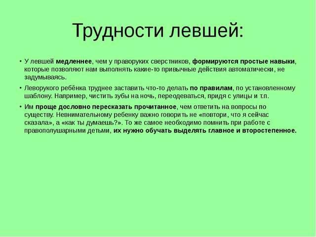Трудности левшей: У левшей медленнее, чем у праворуких сверстников, формируют...