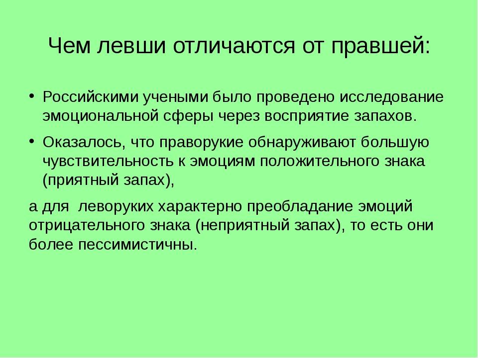 Чем левши отличаются от правшей: Российскими учеными было проведено исследова...