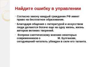 Найдите ошибку в управлении Согласно закону каждый гражданин РФ имеет право н