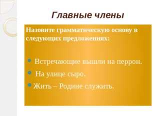 Главные члены Назовите грамматическую основу в следующих предложениях: Встреч