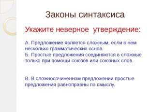 Законы синтаксиса Укажите неверное утверждение: А. Предложение является сложн
