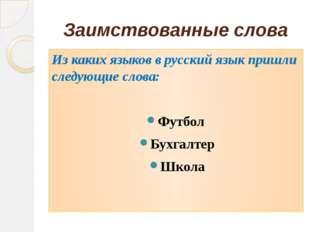 Заимствованные слова Из каких языков в русский язык пришли следующие слова: