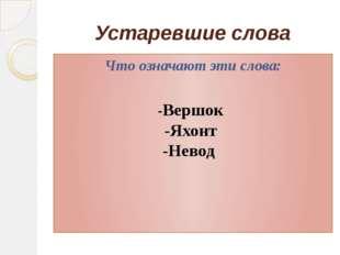 Устаревшие слова Что означают эти слова:  -Вершок -Яхонт -Невод
