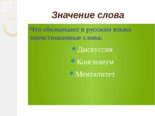 Значение слова Что обозначают в русском языке заимствованные слова: Дискуссия
