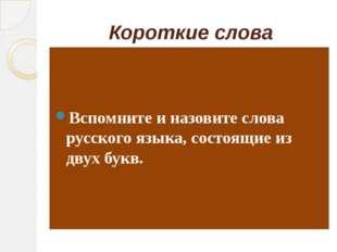 Короткие слова Вспомните и назовите слова русского языка, состоящие из двух б