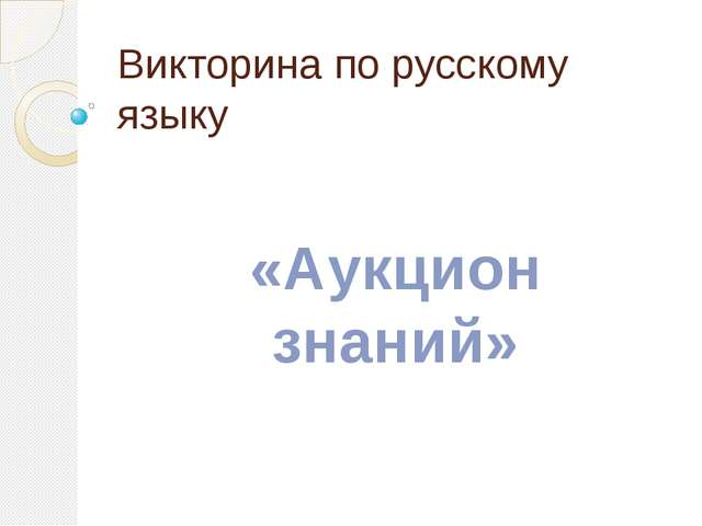 Викторина по русскому языку «Аукцион знаний»