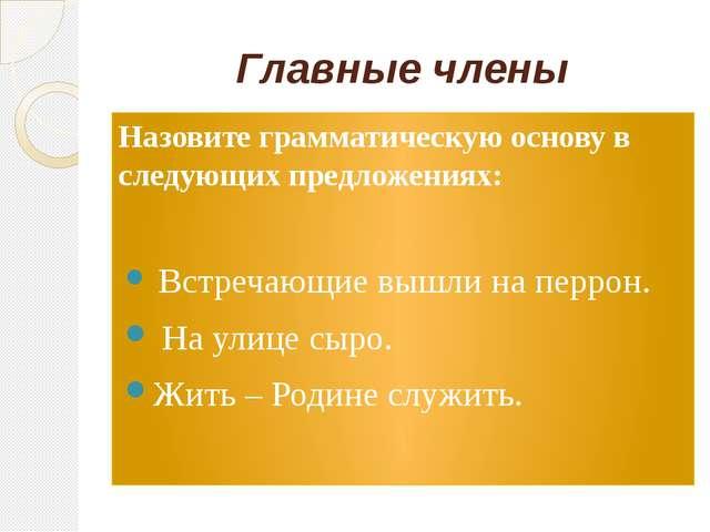 Главные члены Назовите грамматическую основу в следующих предложениях: Встреч...