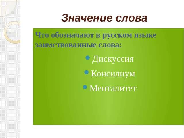 Значение слова Что обозначают в русском языке заимствованные слова: Дискуссия...