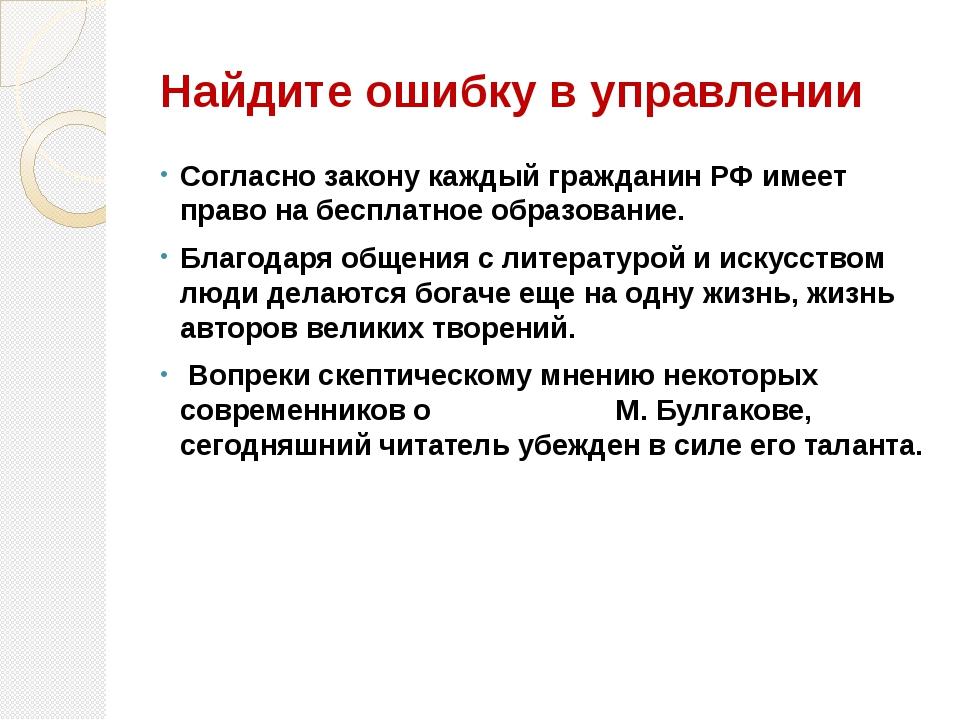 Найдите ошибку в управлении Согласно закону каждый гражданин РФ имеет право н...