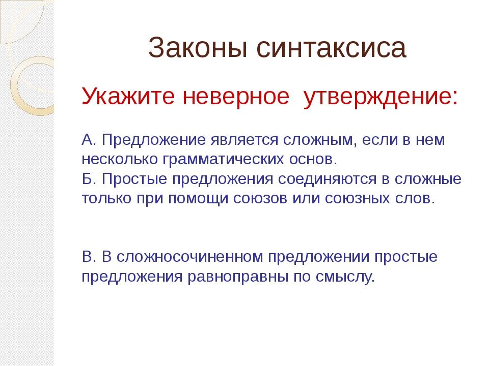 Законы синтаксиса Укажите неверное утверждение: А. Предложение является сложн...