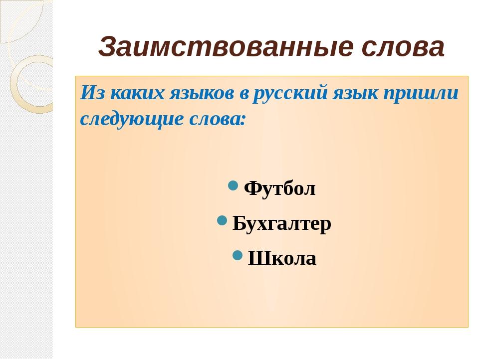 Заимствованные слова Из каких языков в русский язык пришли следующие слова: ...