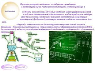 Химическая реакция, сопровождающаяся выделениемтеплоты. Противоположнаэнд