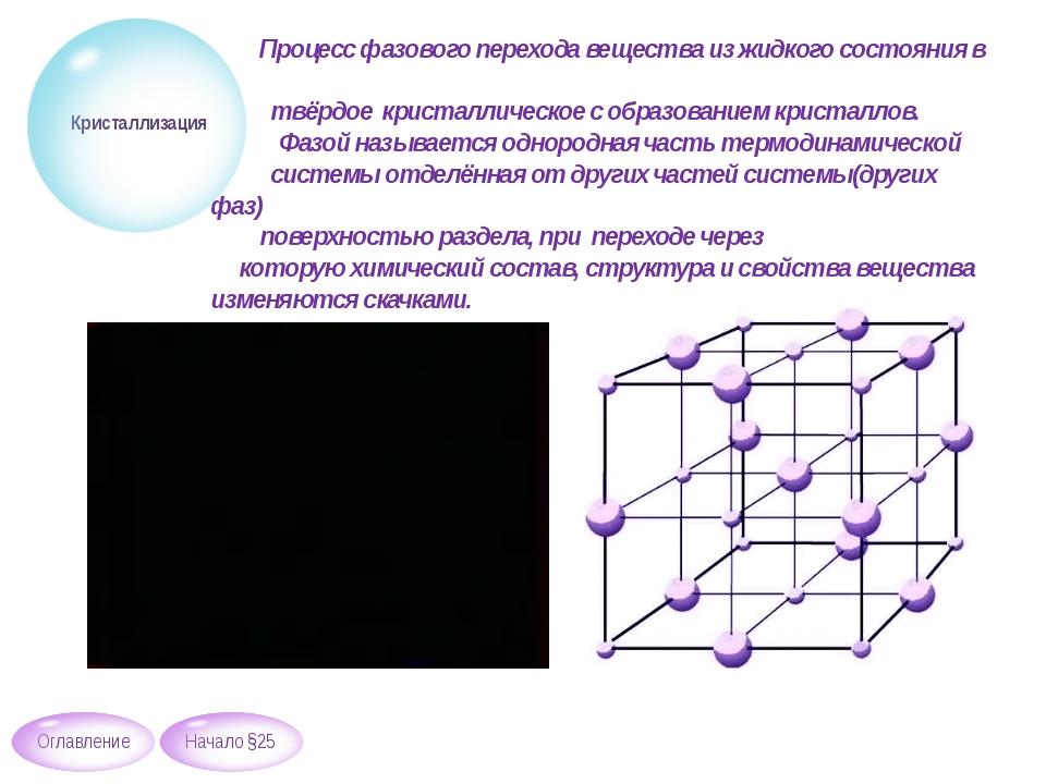 §27 масса, веществ, вступивших в химическую реакцию, равна массе веществ, пол...