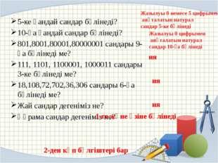 5-ке қандай сандар бөлінеді? 10-ға қандай сандар бөлінеді? 801,8001,80001,800