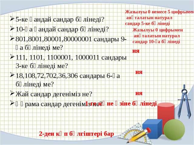 5-ке қандай сандар бөлінеді? 10-ға қандай сандар бөлінеді? 801,8001,80001,800...