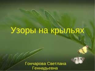 Узоры на крыльях Гончарова Светлана Геннадьевна