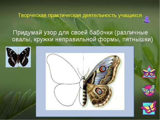 Творческая практическая деятельность учащихся Придумай узор для своей бабочки...