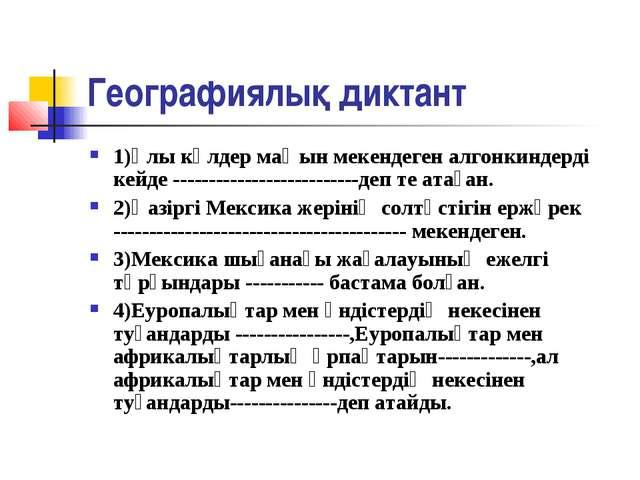 Географиялық диктант 1)Ұлы көлдер маңын мекендеген алгонкиндерді кейде ------...