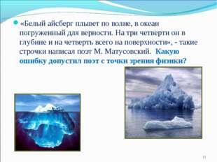 «Белый айсберг плывет по волне, в океан погруженный для верности. На три четв
