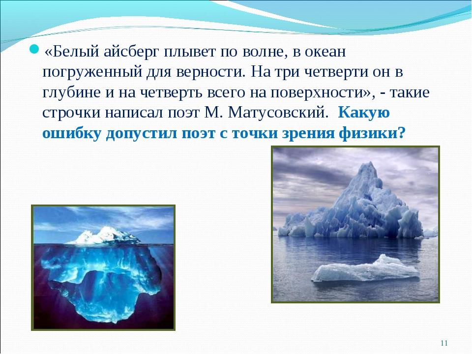 «Белый айсберг плывет по волне, в океан погруженный для верности. На три четв...