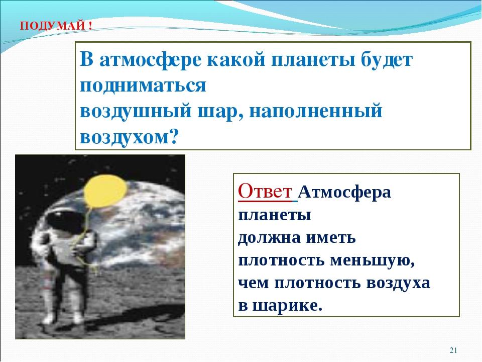 В атмосфере какой планеты будет подниматься воздушный шар, наполненный воздух...