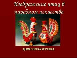 Изображение птиц в народном искусстве ДЫМКОВСКАЯ ИГРУШКА