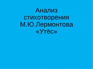 Анализ стихотворения М.Ю.Лермонтова «Утёс»