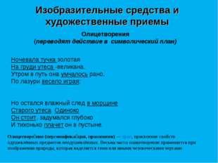 Изобразительные средства и художественные приемы Олицетворения (переводят дей