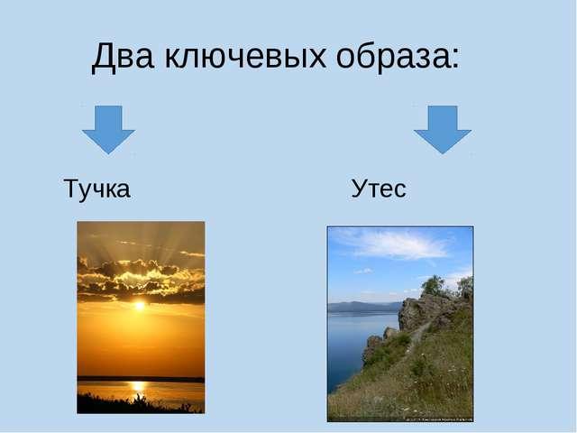 Два ключевых образа: Тучка Утес