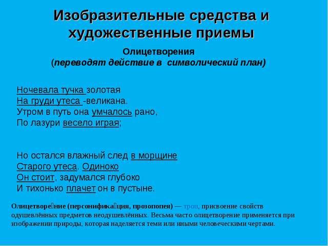 Изобразительные средства и художественные приемы Олицетворения (переводят дей...