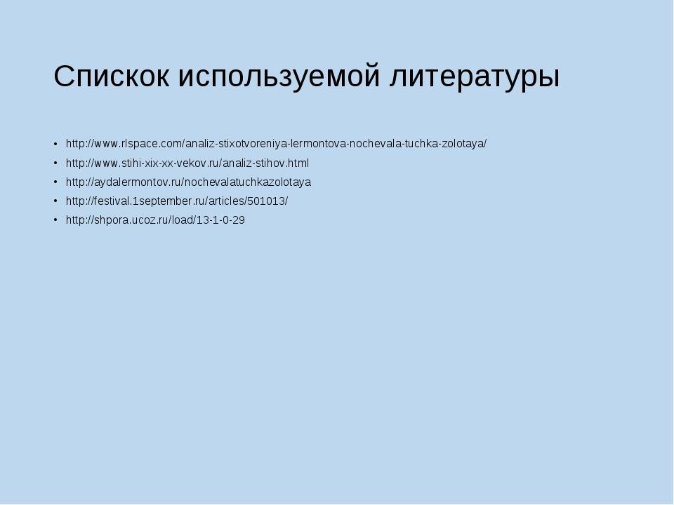 Спискок используемой литературы http://www.rlspace.com/analiz-stixotvoreniya-...