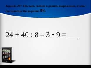Задание 297. Поставь скобки в данном выражении, чтобы его значение было равно