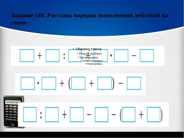 Конспект урока математики 3 класс истомина порядок выполнения действий в выражениях