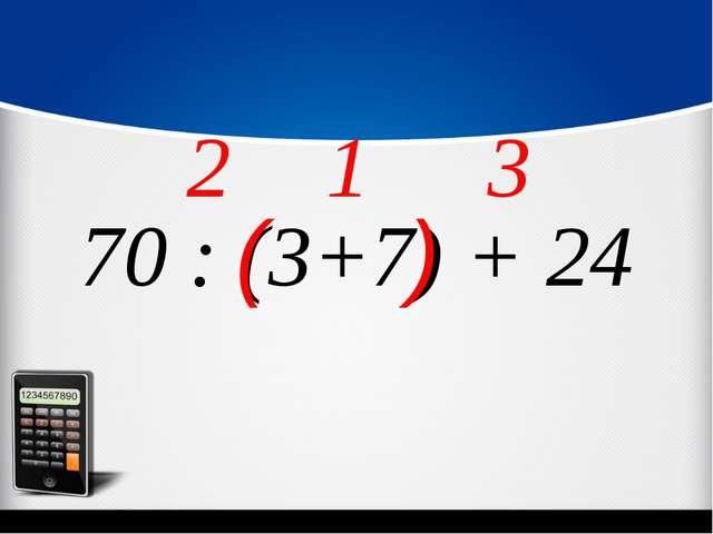 70 : (3+7) + 24 1 2 3 ( )