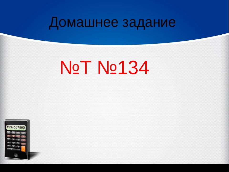 Домашнее задание №Т №134
