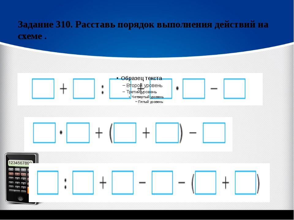 Задание 310. Расставь порядок выполнения действий на схеме .