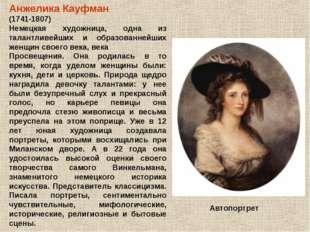 Анжелика Кауфман (1741-1807) Немецкая художница, одна из талантливейших и обр