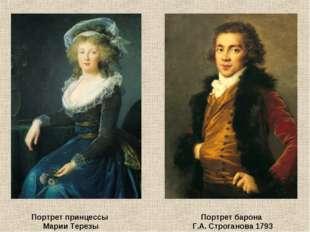Портрет принцессы Марии Терезы Портрет барона Г.А. Строганова 1793