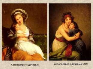 Автопортрет с дочерью 1789 Автопортрет с дочерью