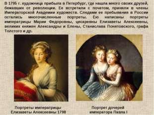 В 1795 г. художница прибыла в Петербург, где нашла много своих друзей, бежавш