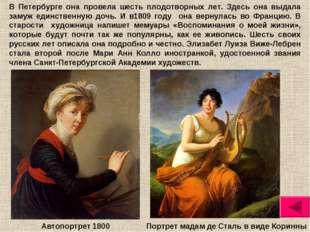 В Петербурге она провела шесть плодотворных лет. Здесь она выдала замуж единс