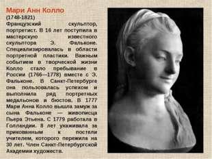 Мари Анн Колло (1748-1821) Французский скульптор, портретист. В 16 лет поступ