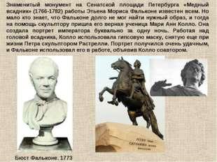 Знаменитый монумент на Сенатской площади Петербурга «Медный всадник» (1766-17