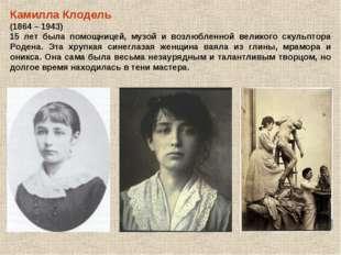Камилла Клодель (1864 – 1943) 15 лет была помощницей, музой и возлюбленной ве