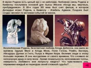 В музее Родена есть целый зал с ее работами. Любовная связь Родена и Камиллы