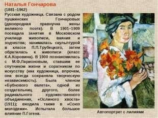 Наталья Гончарова (1881–1962) Русская художница. Связана с родом пушкинских Г
