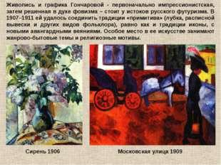 Живопись и графика Гончаровой - первоначально импрессионистская, затем решенн