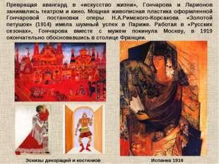 Превращая авангард в «искусство жизни», Гончарова и Ларионов занимались театр