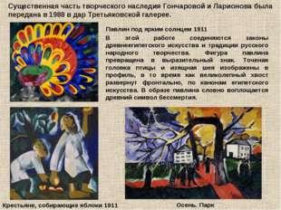 Существенная часть творческого наследия Гончаровой и Ларионова была передана