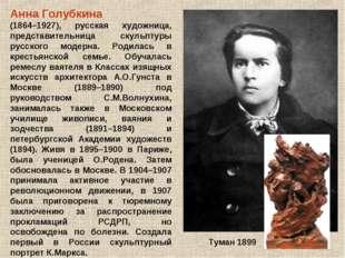 Анна Голубкина (1864–1927), русская художница, представительница скульптуры р